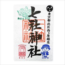 七社神社の御朱印