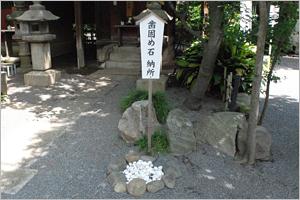 お使いになりました歯固めの石は境内の「歯固め石納所」にお納め下さい。