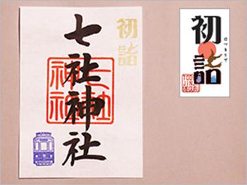 七社神社オリジナル御朱印帳