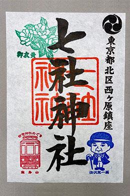 御朱印画像(渋沢栄一翁スタンプ有り)