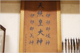 ※社務所内の渋沢栄一翁直筆の天照皇大神・伊邪那岐神・伊邪那美神を記す掛け軸