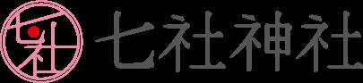厄除・安産・お宮参りなら東京都北区西ヶ原の七社神社へ