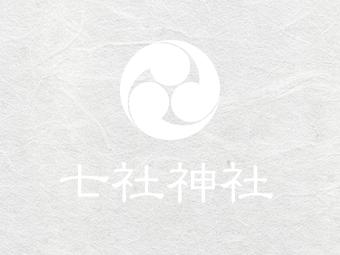 七社神社報をリニューアルしました。