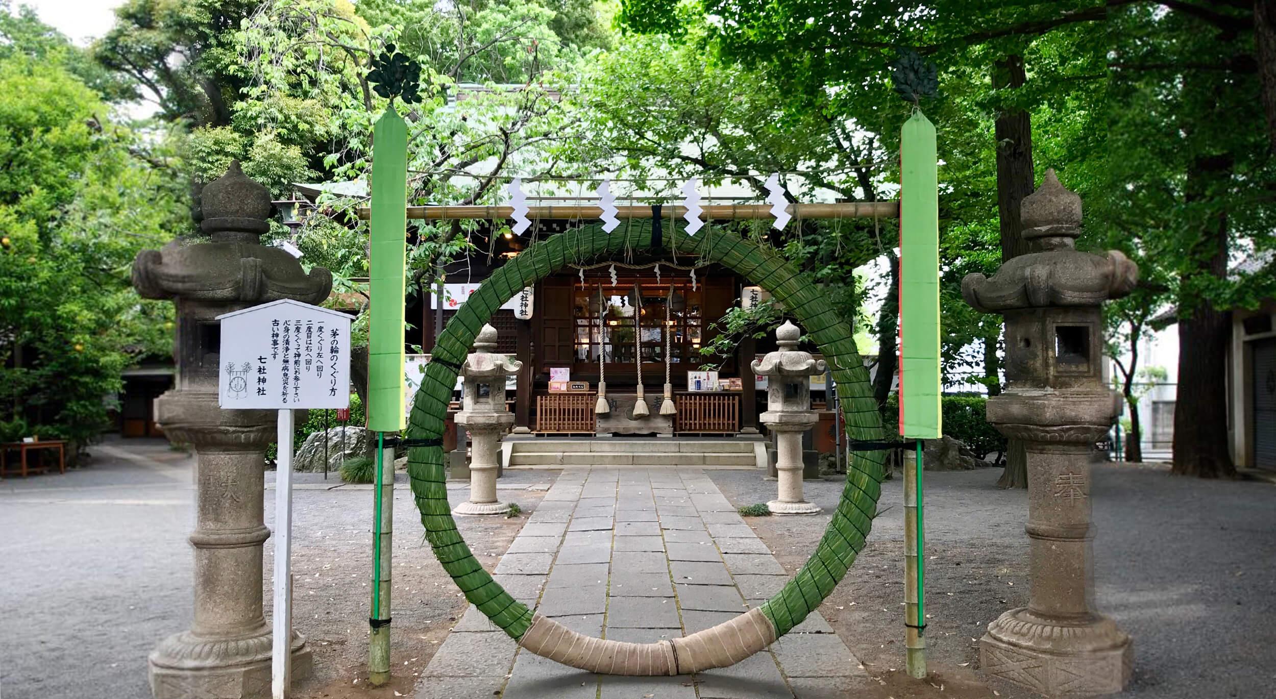 北区西ヶ原にある七社神社は、北区でも珍しい「茅の輪くぐり」を行っている神社です。