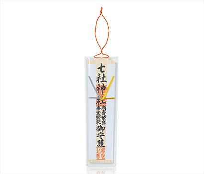 商売繁昌・事業繁栄木札(渋沢栄一翁揮毫)