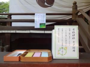 「七夕短冊」設置 並びに「七夕祈願祭」のご案内