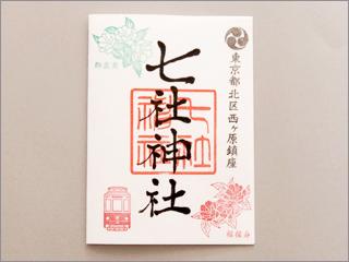 七社神社の御朱印紹介