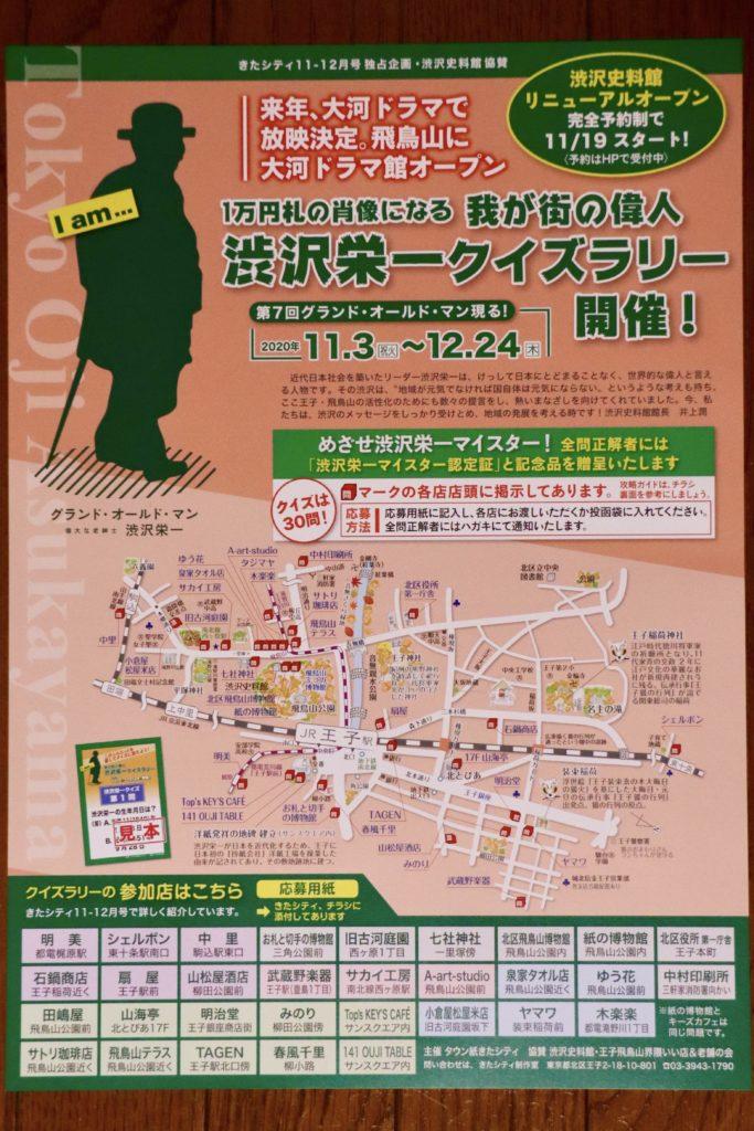 渋沢栄一クイズラリー開催