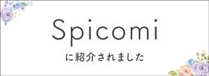 ウェブサイト「Spicomi」に紹介されました